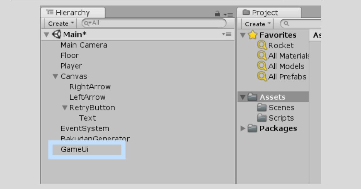Unityで名前を変更する