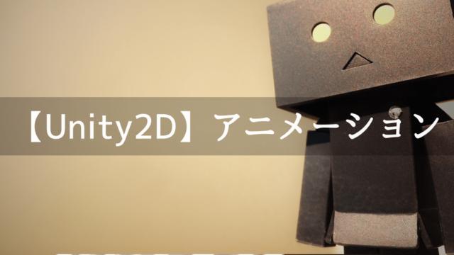UnityでAnimationを使う