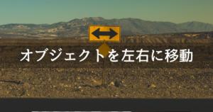 【Unity】オブジェクトを横移動(x軸方向)させるメソッドを使おう【Translate】