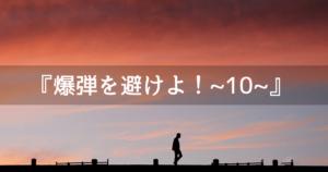 【Unity2Dチュートリアル】爆弾を避けよ!~10~