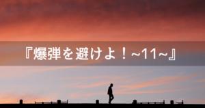【Unity2Dチュートリアル】爆弾を避けよ!~11~