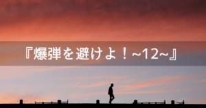【Unity2Dチュートリアル】爆弾を避けよ!~12~【補足】
