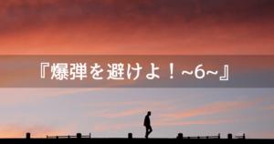 【Unity2Dチュートリアル】爆弾を避けよ!~6~