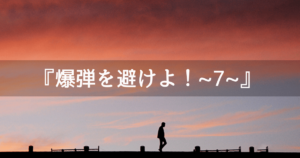 【Unity2Dチュートリアル】爆弾を避けよ!~7~