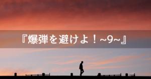 【Unity2Dチュートリアル】爆弾を避けよ!~9~