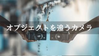 Unityでオブジェクトをカメラが追うようにする