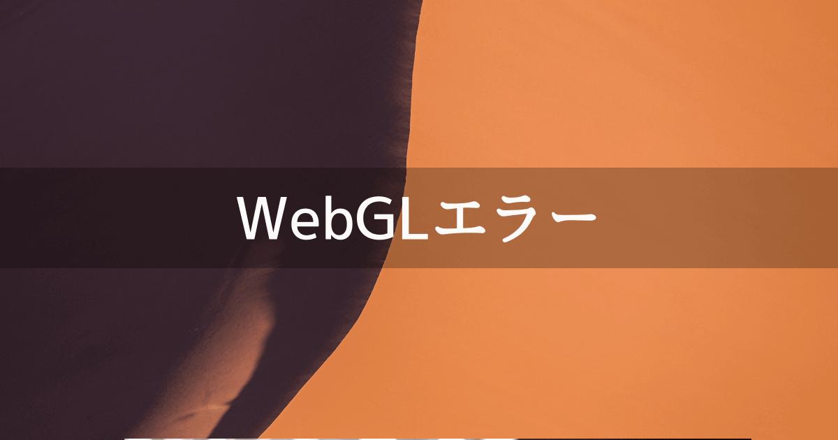 WebGlにビルドしたときのエラーの対処方法