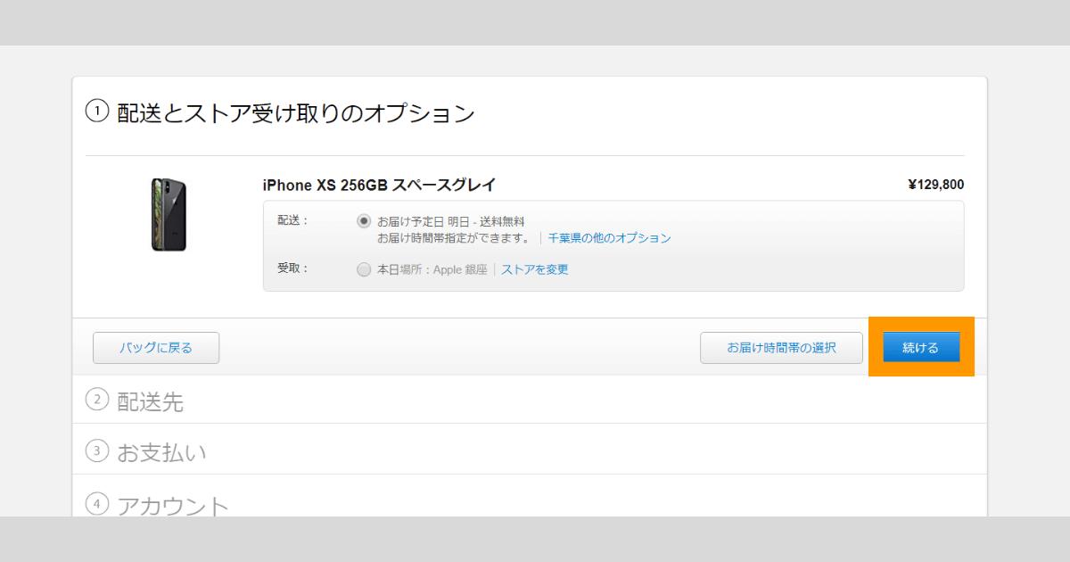 支払い Apple store コンビニ
