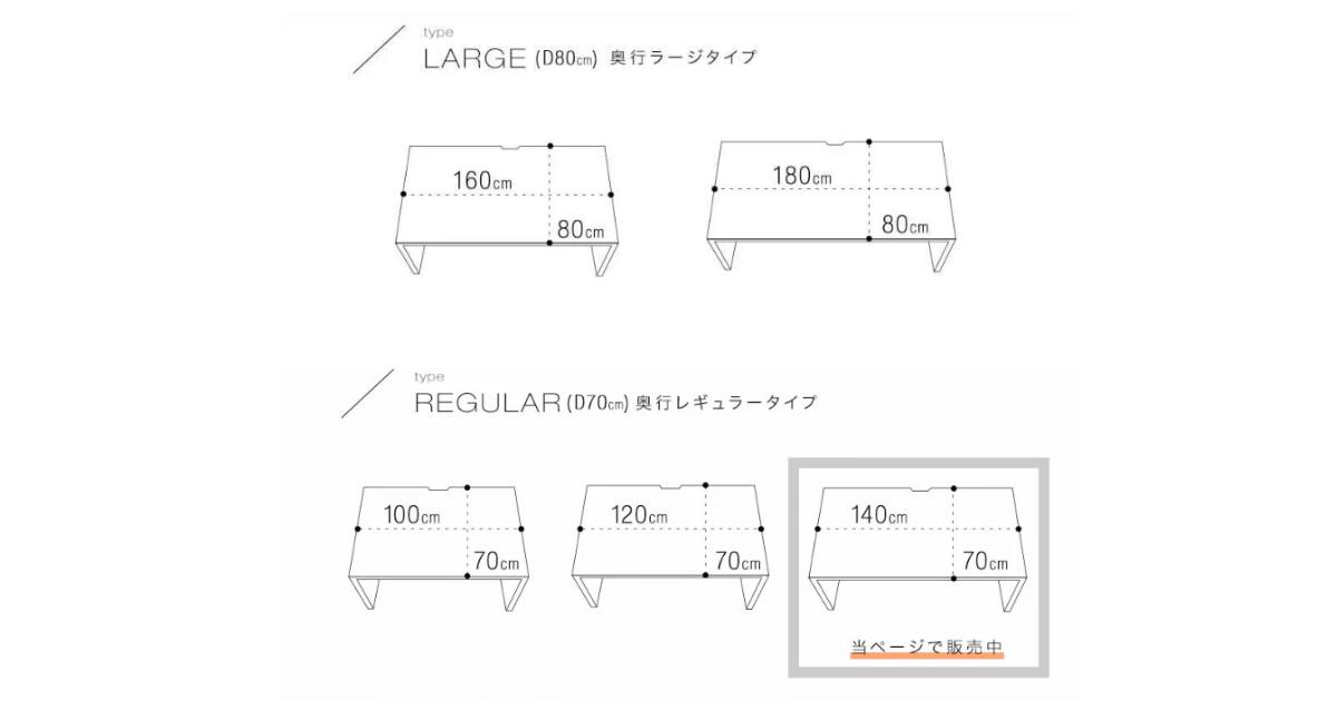 LALASTYLEの幅140cm・奥行き70cmのデスクのサイズ