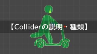UnityのColliderの説明・使い方