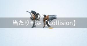 【Unity】当たり判定【Collision】モードの設定方法、メソッドの使い方