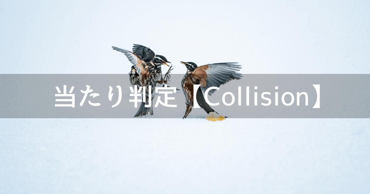 当たり判定【Collision】モードの設定方法、メソッドの使い方