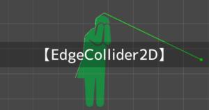 1分わかる!【EdgeCollider2D】の説明と使い方(自由に決めれる)
