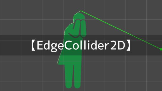 EdgeCollider2Dの説明と使い方
