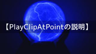 PlayClipAtPointの説明と使い方