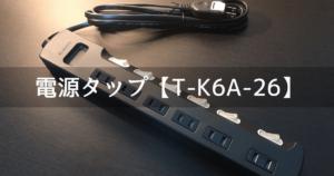 【エレコム 電源タップ T-K6A-2625BK】レビュー!6個口かつ2.5mの長さでイライラしない!