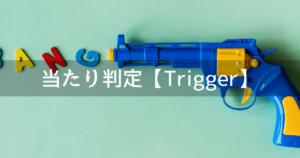 【Unity】当たり判定【Trigger(トリガー)】モードの設定方法、メソッドの使い方