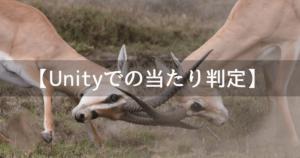 【Unity】当たり判定とは?Colliderが当たり判定には必要