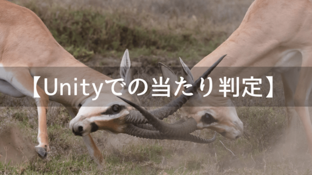 Unityでの当たり判定の説明と使う条件