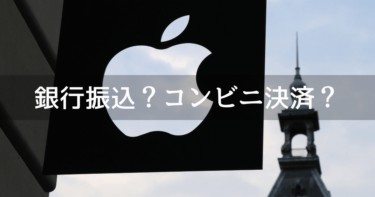 【Apple】コンビニ決済・銀行振り込み