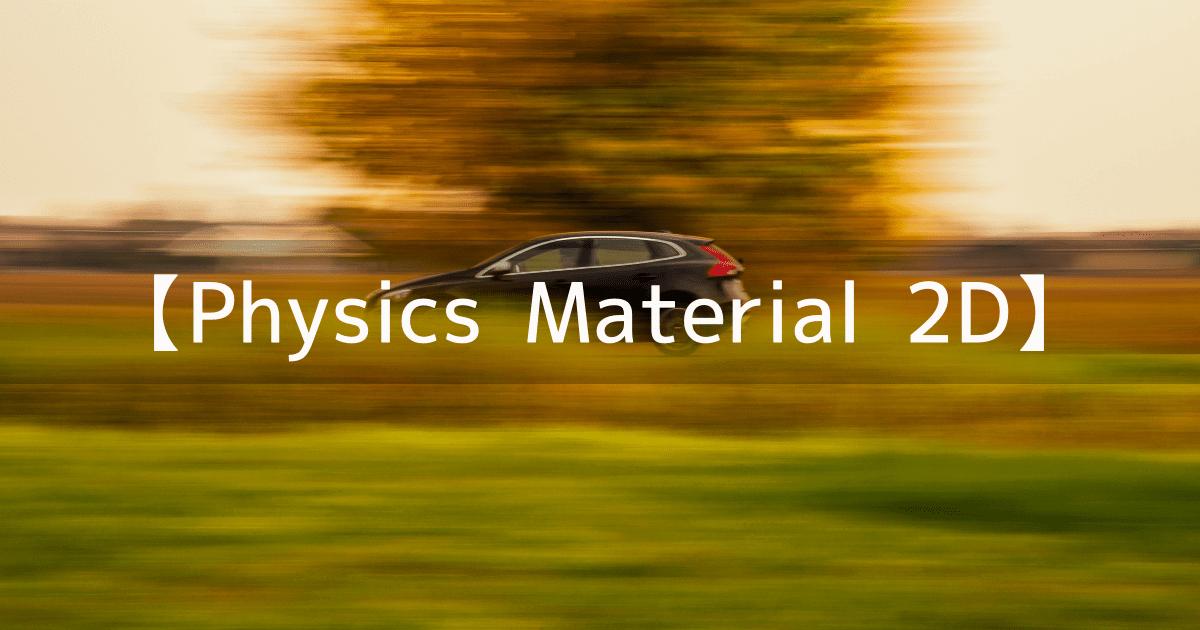 Physics Material 2Dの反発係数と摩擦係数