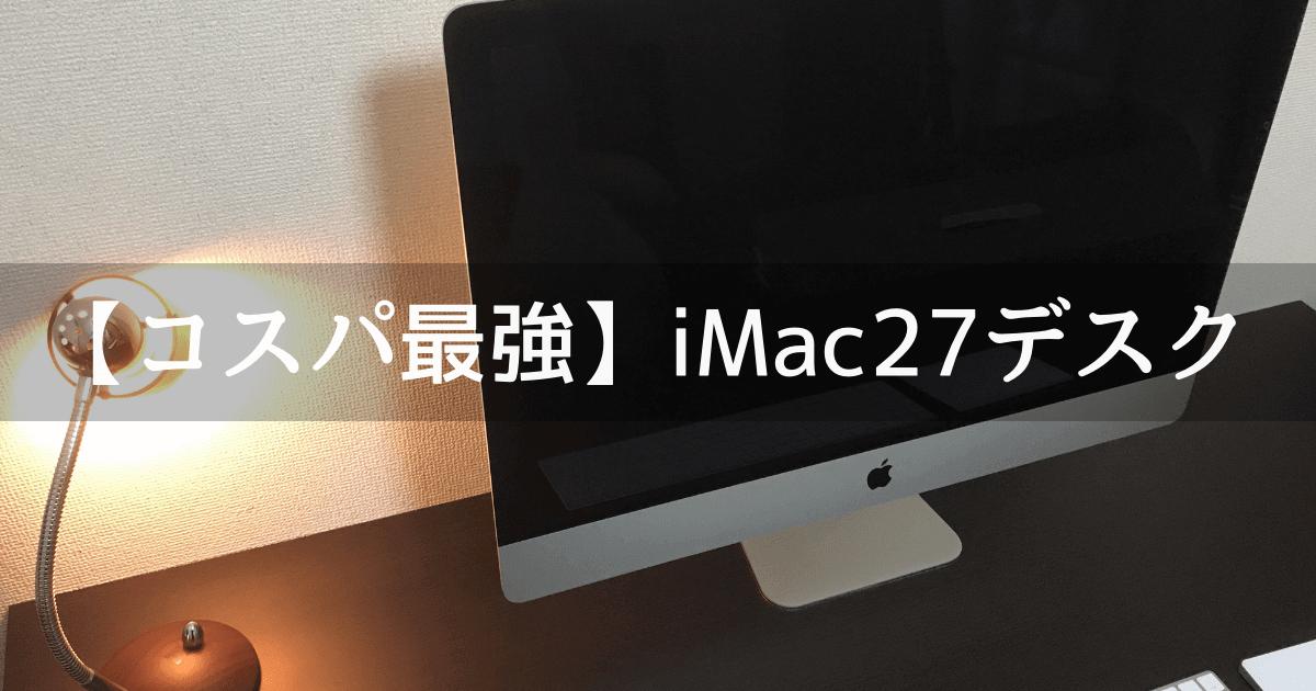 iMacの設置におすすめするデスク