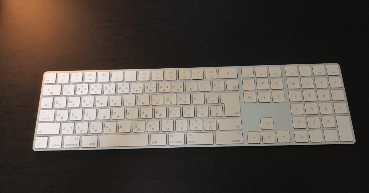 imacのテンキー付きキーボード