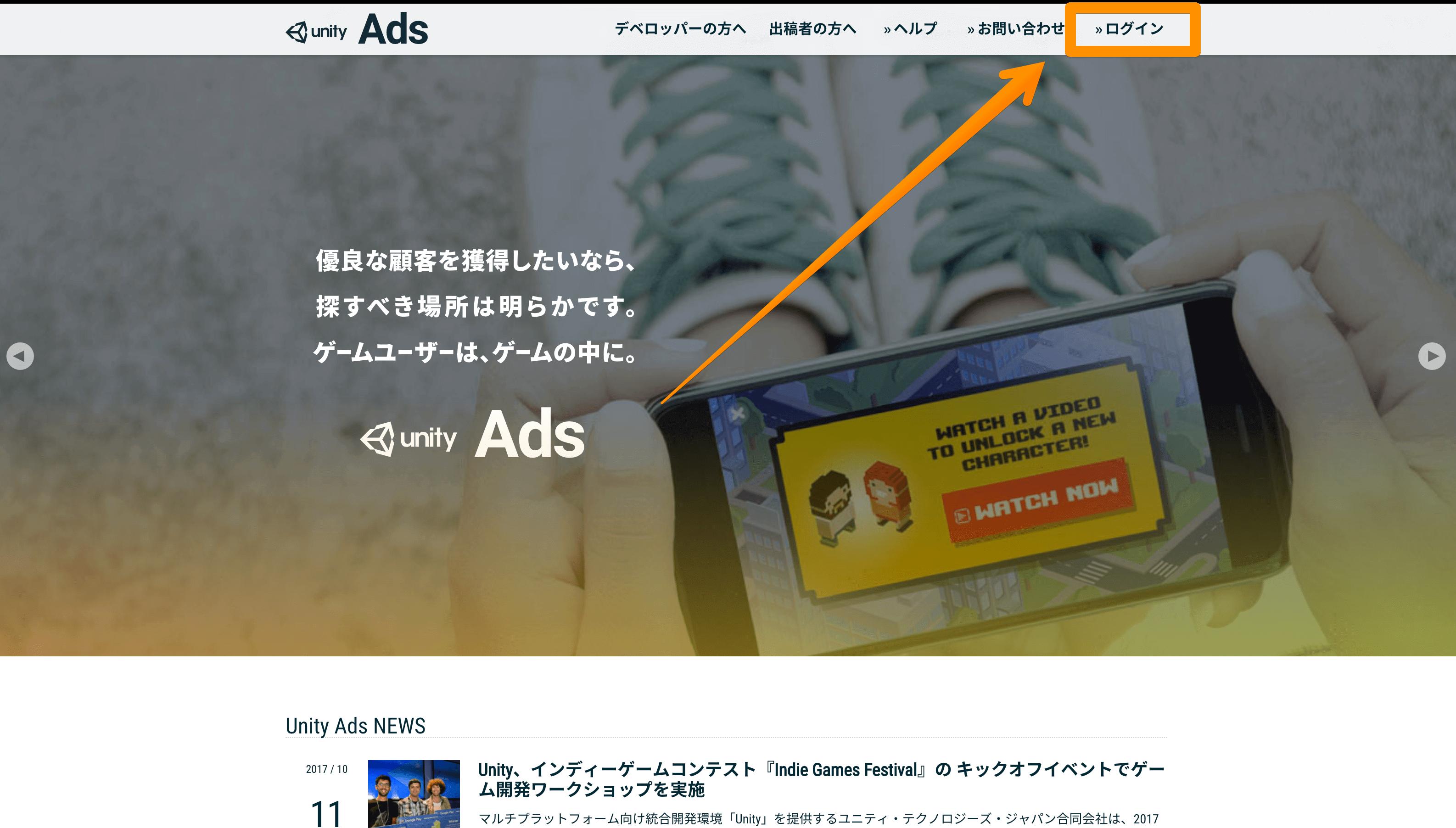 Unity Adsにログインする