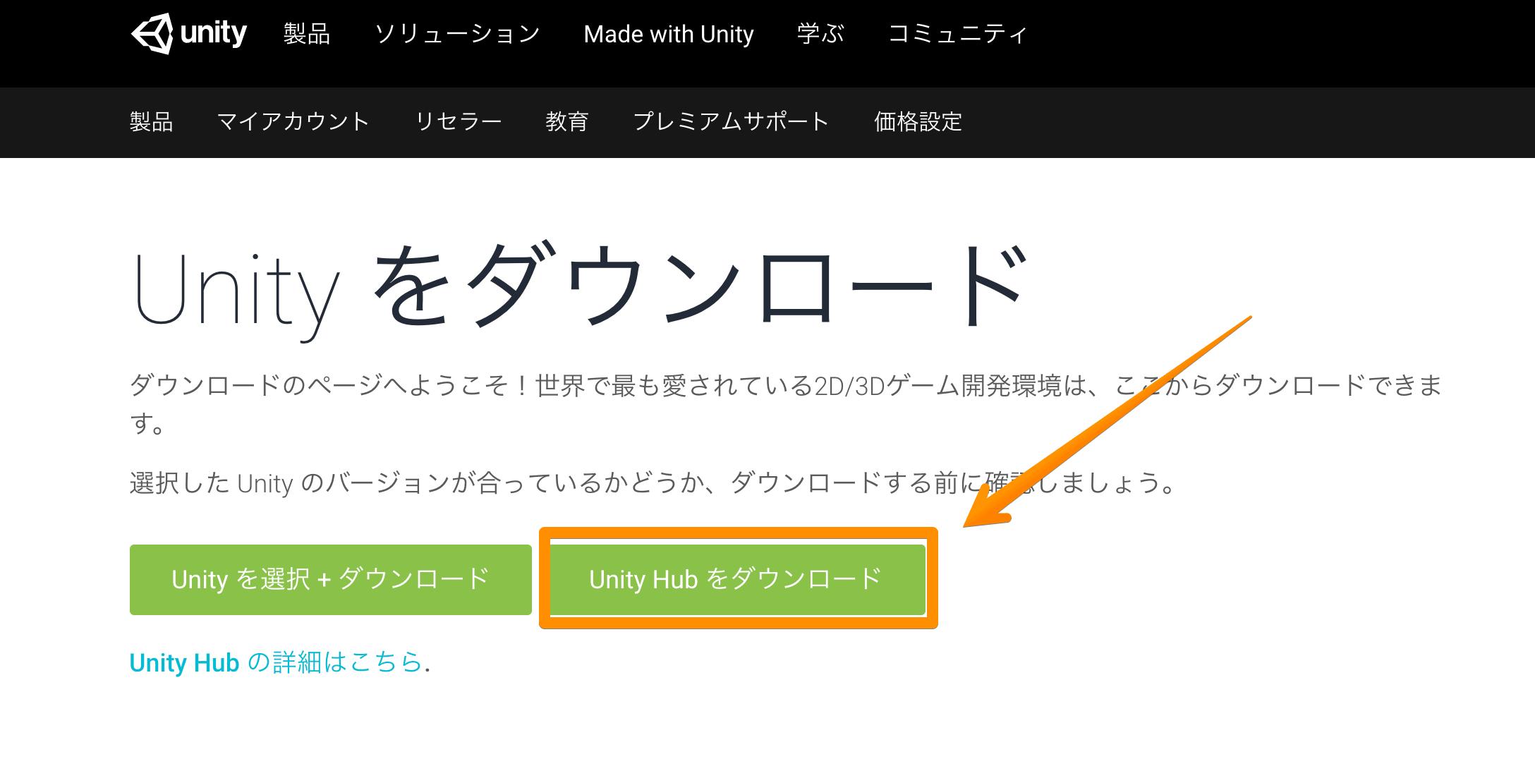UnityHubをダウンロードを押す