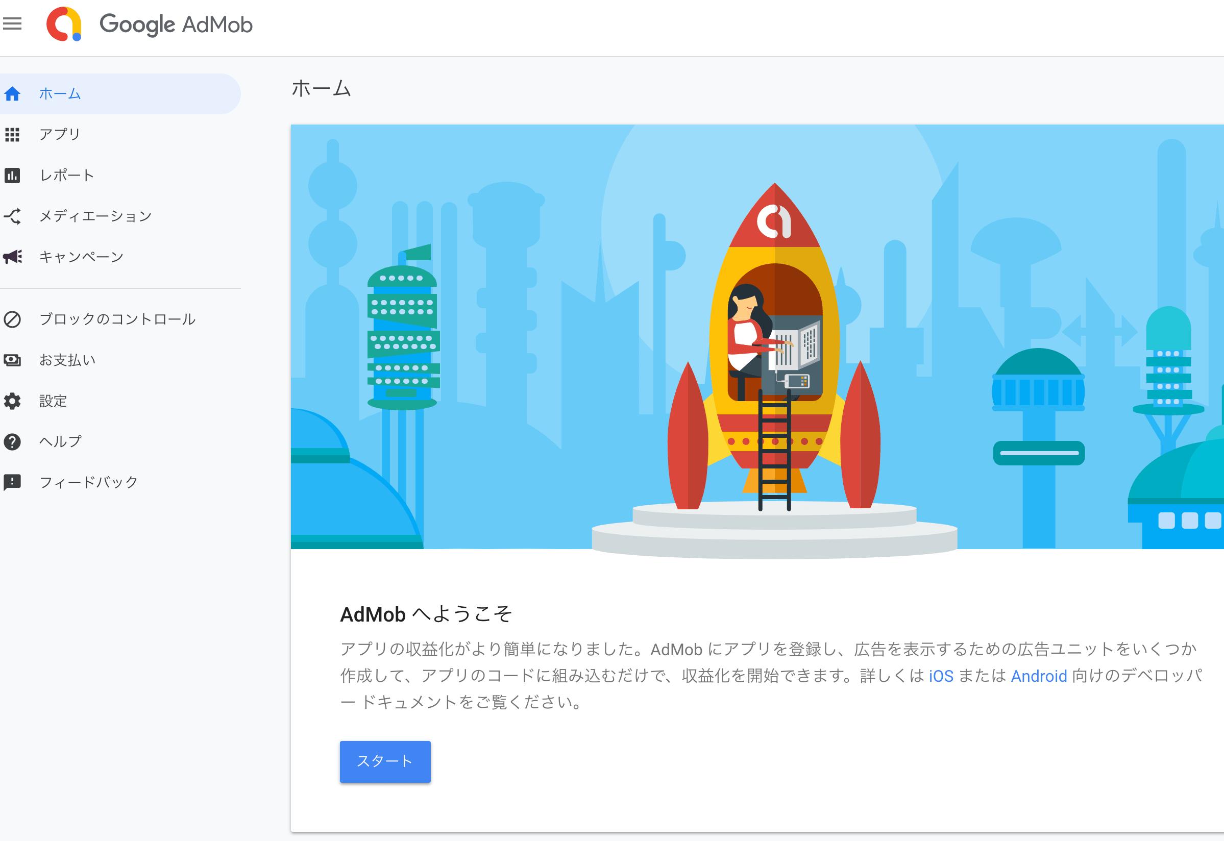 Unity Adsの管理画面