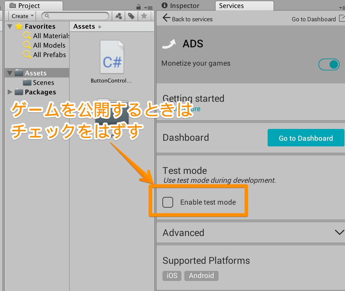 ゲームを公開するときはEnable test modeのチェックをはずす