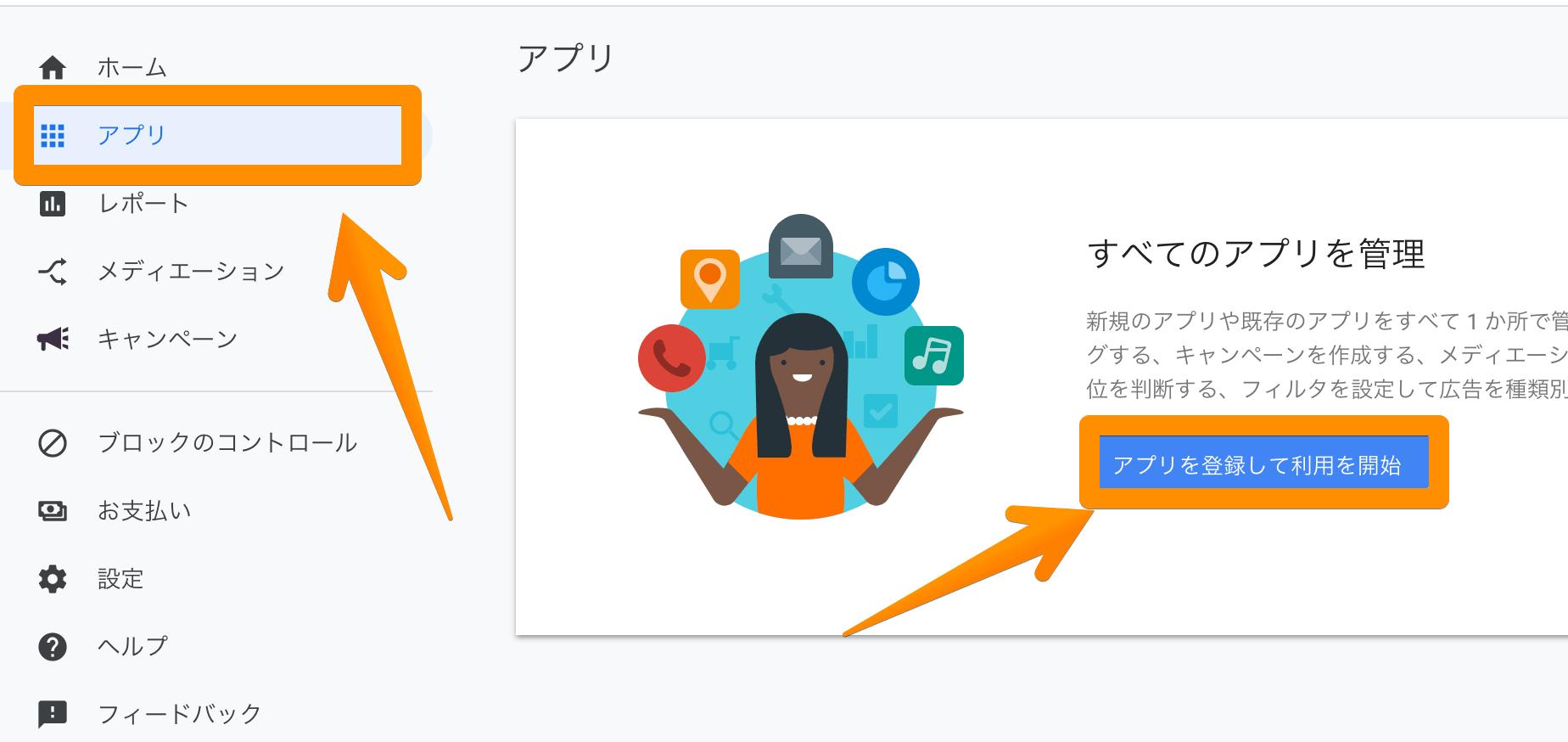 AdMobでアプリを登録する