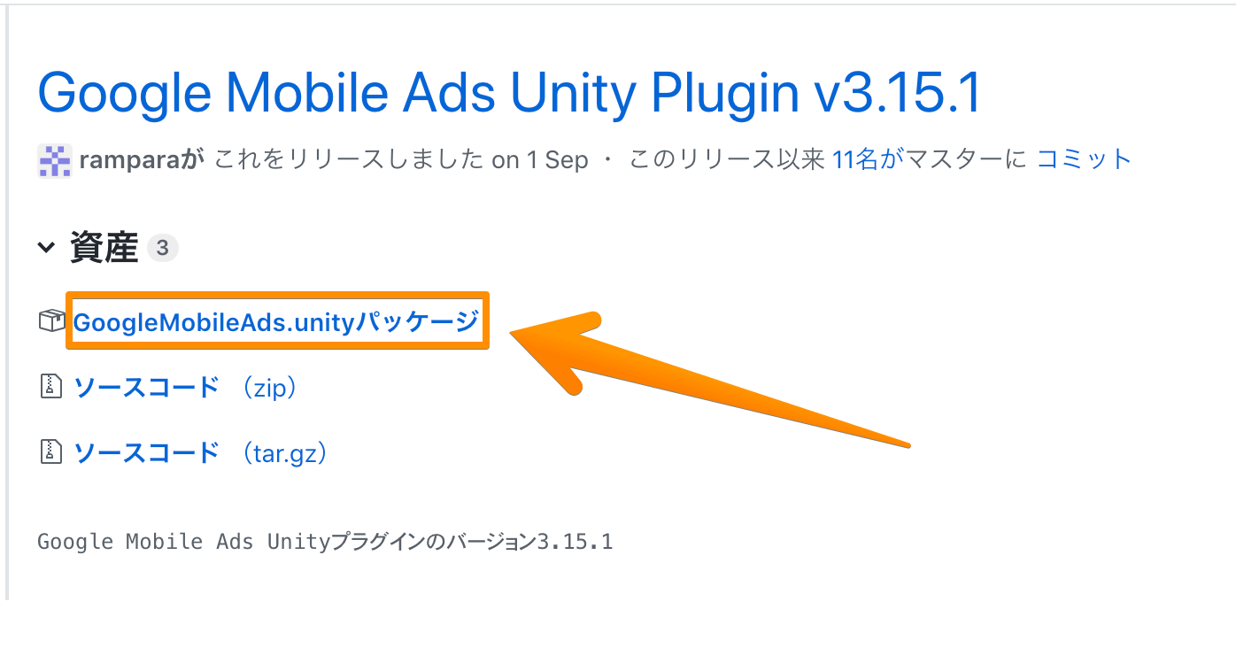 AdMobのプラグインをダウンロード