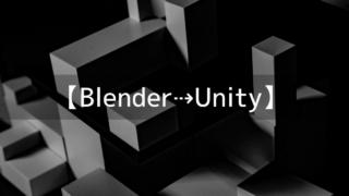 Blenderの素材をUnityにもっていく