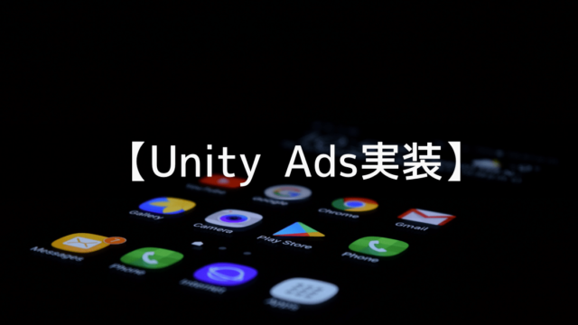 Unity Adsを実装する方法