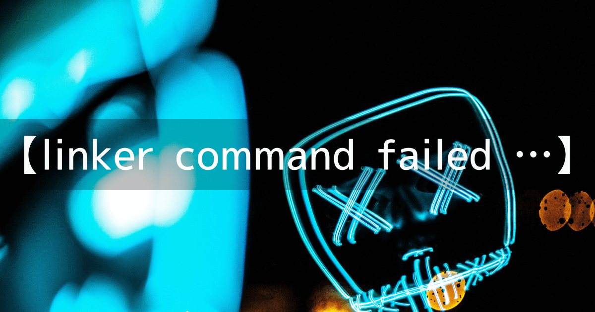 【xcode】で「linker command failed with exit code」エラーが発生したときの対処法