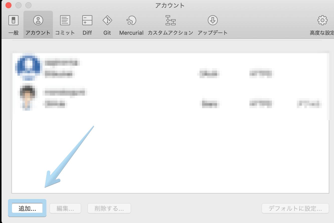 SourcetreeにGitHubアカウントを追加する