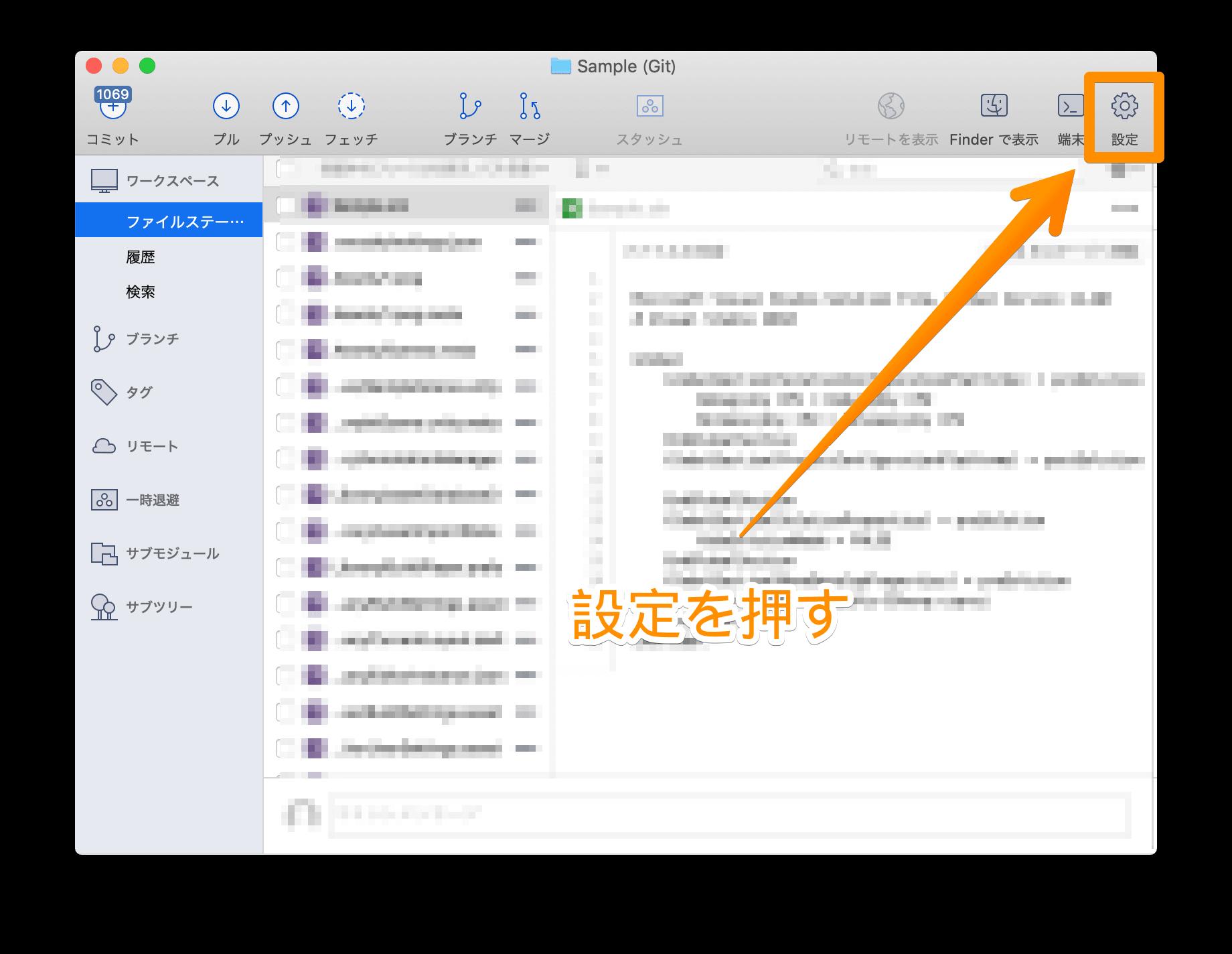 【Unity】Sourcetreeでいらないファイルを除外する