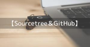【完全図解】4分で完了!SourcetreeとGitHubを連携する方法【Unity】