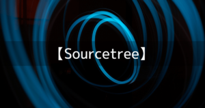 【Sourcetree】Unityで作成したゲームをGitでバージョン管理する流れ