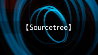 SourcetreeでUnityのゲームを管理