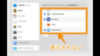 Macのアクセシビリティにアプリを追加できない