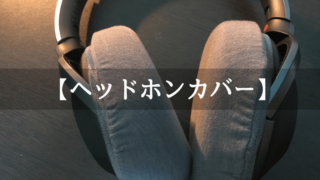 mimimamo スーパーストレッチヘッドホンカバー