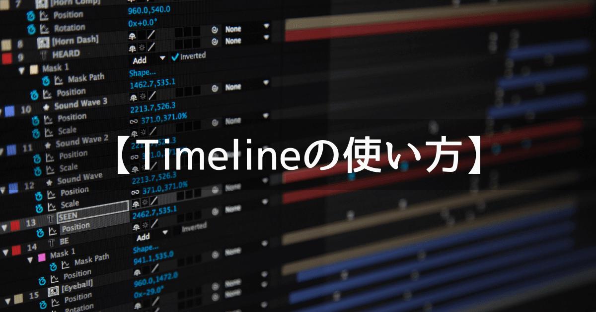 Timeline(タイムライン)を使ってオブジェクトを動かす方法