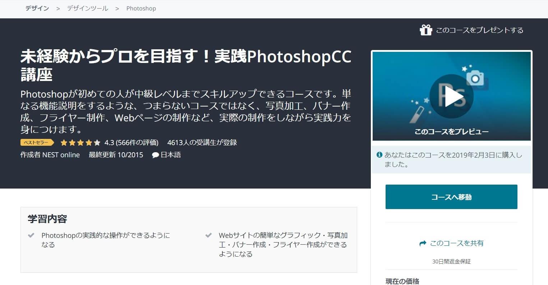 「未経験からプロを目指す!実践PhotoshopCC講座 」