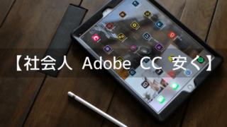 社会人がAdobe CC (Creative Cloud) を安く買う1つの方法
