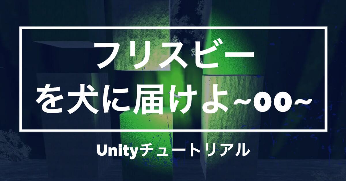 【Unity3Dチュートリアル】「フリスビーを犬に届けよ!」の利用契約
