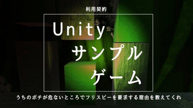 【Unity3Dサンプルゲーム】うちのポチが危ないところでフリスビーを要求する理由を教えてくれの利用契約