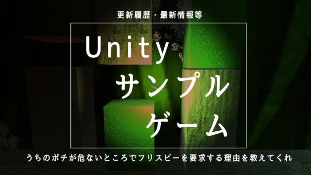 【Unity3Dサンプルゲーム】うちのポチが危ないところでフリスビーを要求する理由を教えてくれの最新情報
