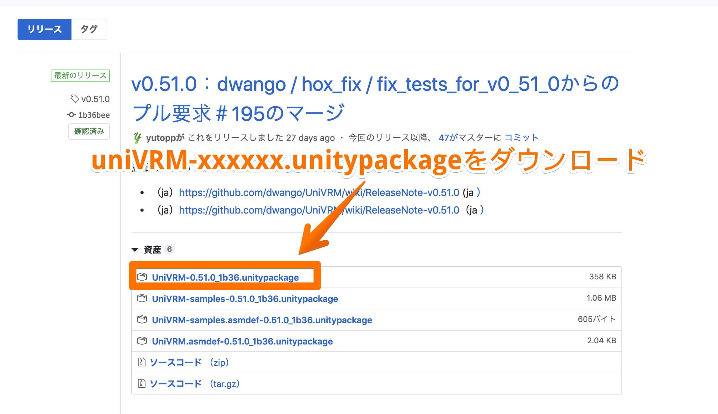 VRM編集に必要なパッケージをダウンロード